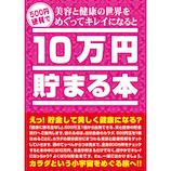 テンヨー 10万円貯まる本 美容と健康版│雑貨 貯金箱