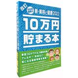 テンヨー 10万円貯まる本 新・美容と健康2022