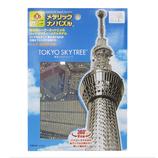 TY 東京スカイツリ TMN−30 120×170×2