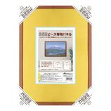 テンヨー オリジナルジグソーパズル 352ピースジグソー専用パネル ブラウン