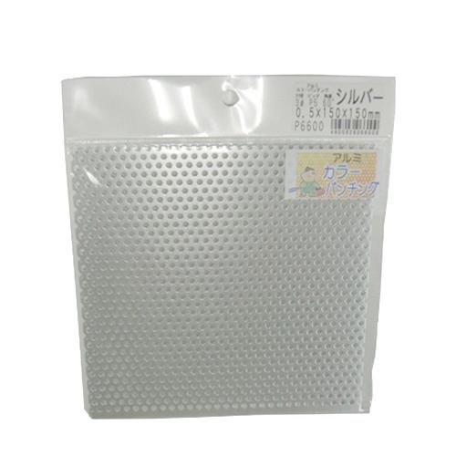 アルミパンチング板 丸型 150×150×0.5mm シルバー