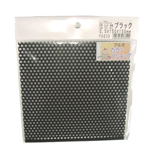アルミパンチング板 丸型 0.5×150×150 ブラック