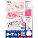 エーワン チケット用紙A4判5面 ピンク