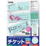 エーワン チケット用紙A4判5面 ブルー│オフィス用品 インクジェット専用紙