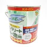 サンデー コンクリート床・池用0.7l ライトグレー│油性塗料 特殊油性塗料