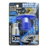 GISUKE ユニバーサルソケット+ハンドルセット 9.5mm角