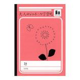 ショウワノート 大人のジャポニカ学習帳 B5 31−373 ピンク 横罫