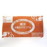 お風呂のせっけんシリーズ 柿渋お風呂のせっけん 3P