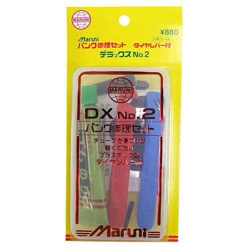 パンク修理セット DXNO.2