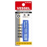 ベッセル(VESSEL) 交換用トルクスビットセット (ビット5本組) TD−BS3│電動切削工具 ドリルビット