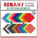 アイアイ 50色折り紙 15cm E2015‐1│折り紙・和紙工芸 折り紙