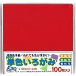 アイアイ 単色折紙 7.5cm 深紅 No.1 100枚