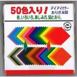 アイアイ 50色折り紙 7.5cm 240枚入