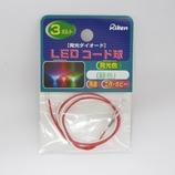 理研 LEDコード球 T5 2.5V 緑色 1P