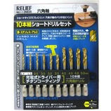 RELIEF 六角軸ショートドリルセット 26835