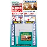 ノムラテック スーパーひらかんゾー N-2136