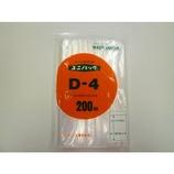 ユニパック D-4 200枚 120×85×0.04│梱包資材 ビニール袋・ポリ袋