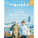 マガジンハウス Hanako2021年4月号│防災用品 その他 避難グッズ・用品