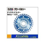 モトユキ コンクリート用ウェーブ  WAG−105