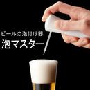 ビールの泡付け器 泡マスター