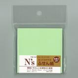 N's 付箋紙 75×75 グリーン