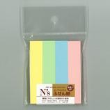 N's 付箋紙 75×15 パステルアソート