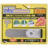 NLS はいれーぬ 鍵付 DS-H-15│鍵・錠前 補助錠