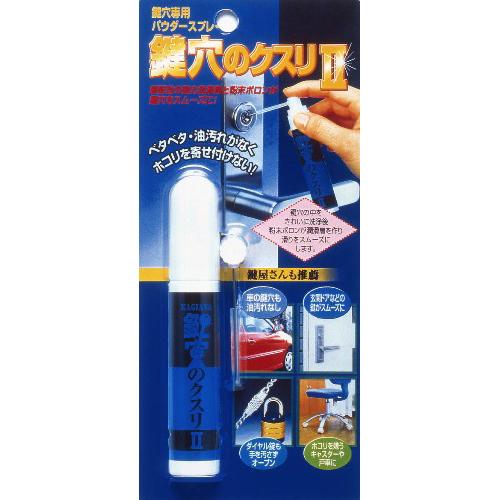 建築の友 鍵穴のクスリ2│ケミカル用品 潤滑剤・オイル