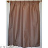 サンローズ アルジェ 遮光遮音カーテン 幅105×丈135 ブラウン│カーテン・ブラインド 遮光カーテン