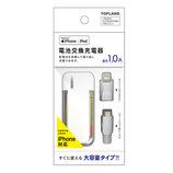 トップランド(TOPLAND) ライトニング 電池交換充電器 マイクロUSB対応│携帯・スマホアクセサリー モバイルバッテリー・携帯充電器