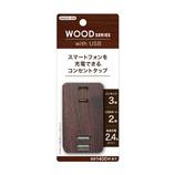 トップランド(TOPLAND) USBスマートタップ 2.4A M4226DW ダークウッド│配線用品・電気材料 電源タップ・延長コード