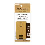 トップランド(TOPLAND) USBスマートタップ 2.4A M4226NW ナチュラルウッド│配線用品・電気材料 電源タップ・延長コード
