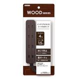 トップランド コードタップ 4個口 M4249−DW ダークウッド│配線用品・電気材料 電源タップ・延長コード