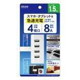 トップランド(TOPLAND) USB電源 延長ポート 4個口 1.5m 8A TPUSIC8A-WT 1.5m│配線用品・電気材料 電源タップ・延長コード
