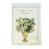 フロンティア お悔やみカード 橋本不二子シリーズ CD‐290