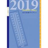 【2018年12月始まり】 フロンティア 手帳 血圧記録 B5 マンスリー DY-34 ブルー 日曜始まり