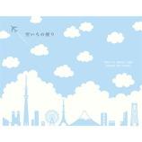 フロンティア 便箋 空色のたより ~雲と東京のシルエット~ PD−482