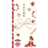 フロンティア 多当袋 七五三 女の子 SG−198│のし・色紙 のし袋