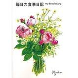 フロンティア 健康ノート CHO-23 食事日記