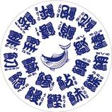 フロンティア コースター CST−001 寿司文字