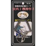 ヨシオ たの身のつな 特殊形状記憶ロープ TA-80 シルバー│キーホルダー・リング キーホルダー
