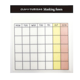 パインブック マスキングふせん月間フリーカレンダー  LS00560