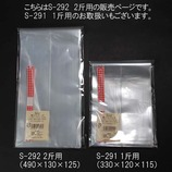 食パンバッグ(S-292) 2斤用/10枚入/リボン付
