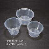 プリンカップ(S-424) 110ml (径7.1×高さ5.5cm)/10ps