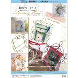 BOXフレームアート プリンセスフレーム スクウェア&ハウス サンドブラウン
