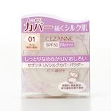 セザンヌ(CEZANNE) UVシルクカバーパウダー 01 ライト 10g│ファンデーション・化粧下地 フェイスパウダー