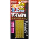両面ダイヤ砥石 #400/#1000│研磨・研削道具 砥石