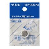 TOTO ボールタップ用フィルター THY90678│トイレ用品 トイレ修理パーツ