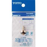 TOTO 静音型こま13mm用 THY222-1
