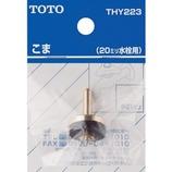 TOTO コマ 20ミリ水栓用  THY223